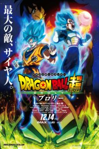 "Poster for the movie ""Dragon Ball Super: Broly"""